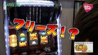 パチスロ【ナオヤの新台さんいらっしゃい】 サラリーマン金太郎 出世街...
