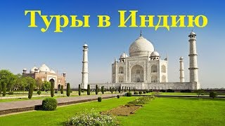 Туры в Индию(В этом видео Вы узнаете где купить туры в Индию http://nevdelo.ru/India На этом сайте собирают все туры из крупнейших..., 2016-04-13T10:06:46.000Z)