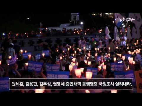 뉴스타파 : 국정조사 침묵하는 대통령, 촛불외면하는 공영방송(13.08.04)