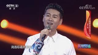 《天天把歌唱》 20200106| CCTV综艺