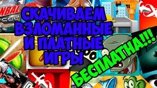 видео Взломанные игры на Айпаде