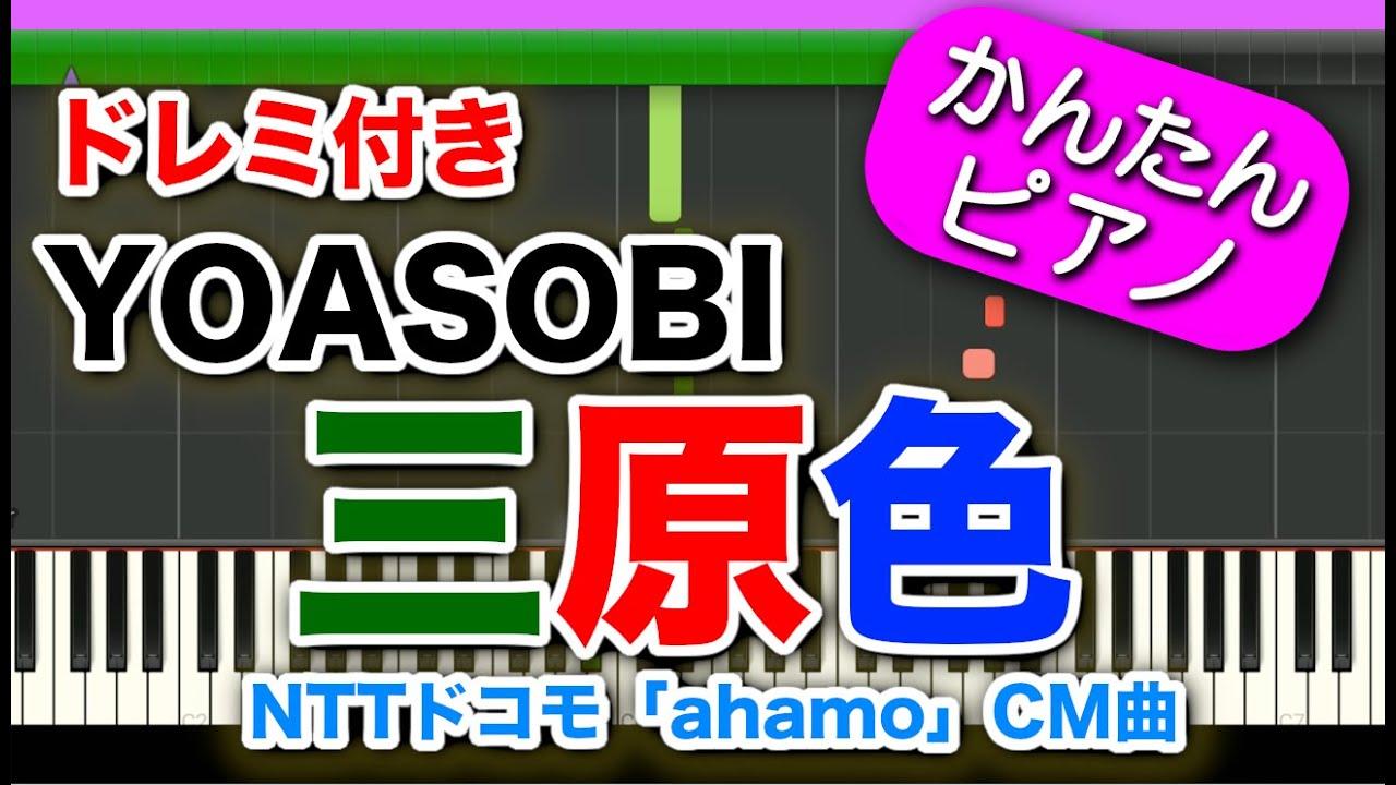 """三原色【YOASOBI】歌詞ドレミ付き 初心者向けゆっくり簡単ピアノ 弾いてみた NTTドコモ「ahamo」CM曲 """"Sangenshoku"""" Easy Piano Tutorial"""