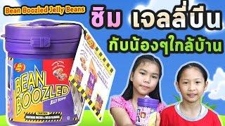 ชิมเจลลี่บีน กับน้องๆใกล้บ้าน   Jelly Beans