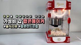 빈티지 레트로 가정용 업소용 카페용 원룸 미니 팝콘 메…