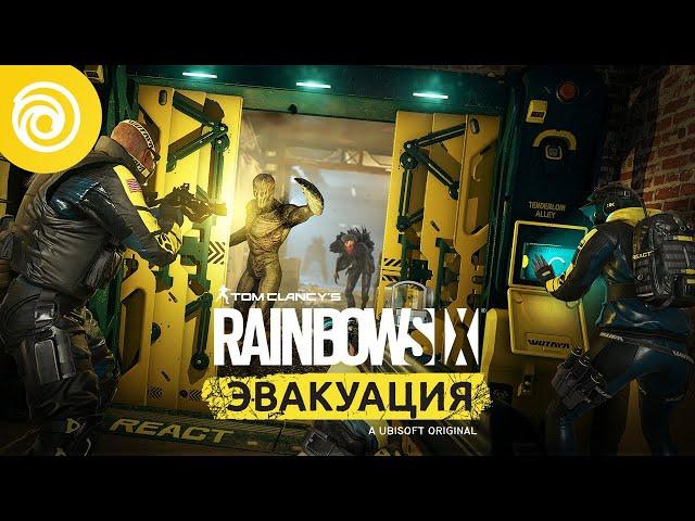 Rainbow Six Extraction (видео)