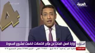 اقتصاديون يشككون في نجاح سعودة قطاع الاتصالات ووزارة العمل ترد