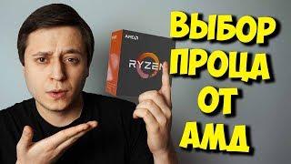 ВЫБОР ПРОЦЕССОРА ДЛЯ ИГР / ВЫХОД AMD RYZEN 3