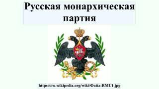 Русская монархическая партия