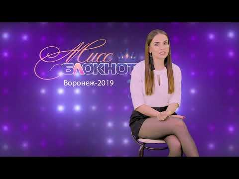 Мисс Блокнот Воронеж 2019.  Кристина Болдина