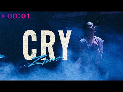 Zivert - Cry | Official Audio | 2021