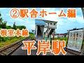 天塩中川駅 の動画、YouTube動画。