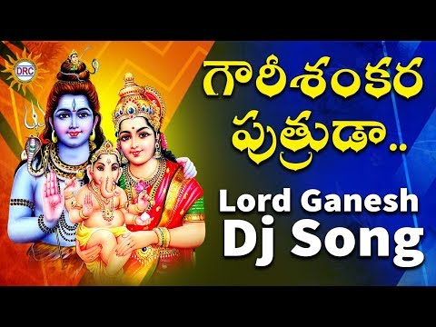 #gowrishankaraputhruda-super-hit-dj-song-|-lord-ganesha-devotional-songs-|-telugu-dj-songs