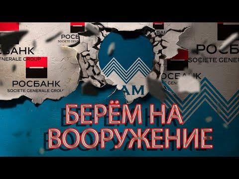 РОСБАНК ЗАГОНЯЕМ БАНК В ДОЛГИ | Как не платить кредит | Кузнецов | Аллиам