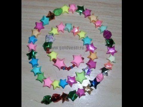 Поделки Из Бумаги Своими Руками Объемные Звезды Оригами. Звездочки Счастья. Origami Stars