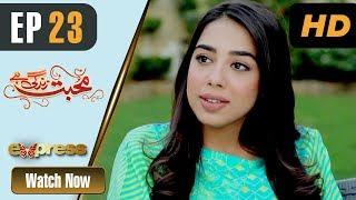 Pakistani Drama   Mohabbat Zindagi Hai - Episode 23   Express Entertainment Dramas   Madiha