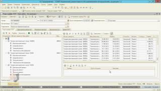 видео 1С:ТОИР Управление ремонтами и обслуживанием оборудования