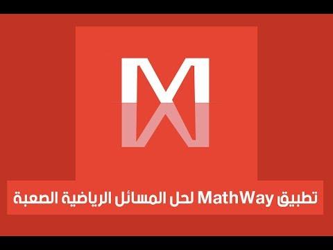 شرح تطبيق Mathway لحل المسائل الرياضية على on