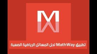 شرح تطبيق Mathway لحل المسائل الرياضية على الموبايل