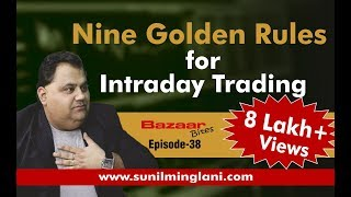 Nine Golden Rules for IntraDay Trading ( In Hindi) || Bazaar Bites Episode-38 || Sunil Minglani