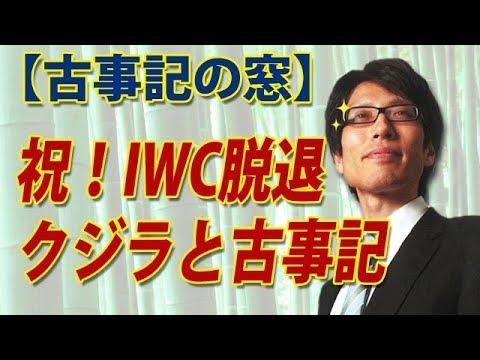 【古事記の窓】祝!IWC脱退!クジラと古事記|竹田恒泰チャンネル2