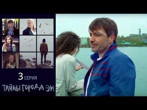 Тайны города Эн - Серия 3 /2015 / Сериал / HD 1080p