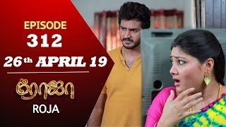 ROJA Serial | Episode 312 | 26th Apr 2019 | Priyanka | SibbuSuryan | SunTV Serial | Saregama TVShows