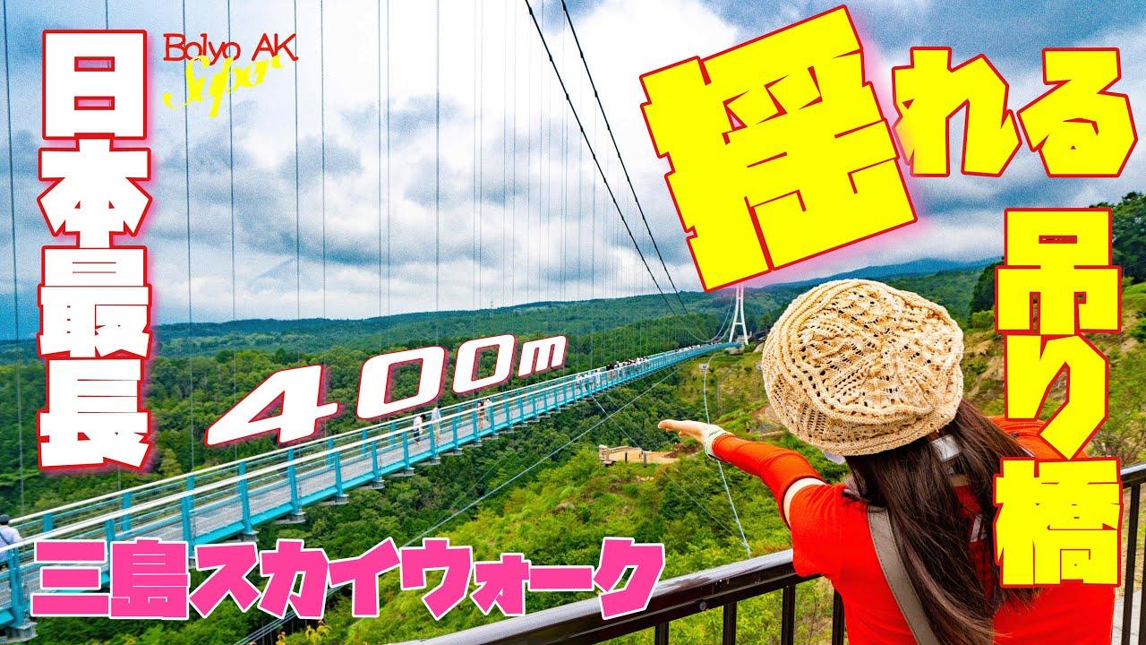 日本最長の大吊橋三島スカイウォークでぼよよんツーリング♪