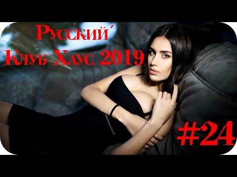 🇷🇺 РУССКИЙ КЛУБ ХАУС 2019 🔊 Russian  Mix 2019 24