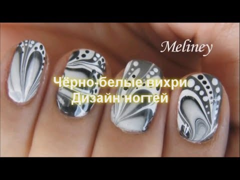 Дизайн ногтей .Чёрно белые вихри