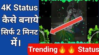 How to create trending WhatsApp Status Video | Avee player se Status Video kaise banaye, avee player