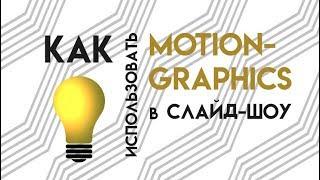 💡 4 способа использовать Motion graphics в слайд-шоу