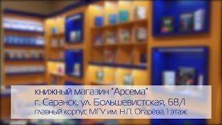 """книжный магазин """"Арсема"""""""