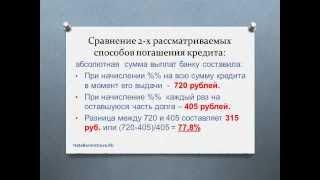 Потребительский кредит. Сколько переплачиваем?(как банки наживаются на тех людях, которые берут у них кредиты; в чем подвох их расчетов; сколько мы переплач..., 2013-04-03T05:54:50.000Z)