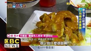 清邁阿千師端泰北菜 口味道地饕客也說讚