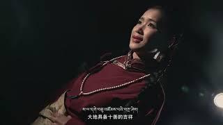 Tibetan Song | Dekyitsho | Happy Meeting