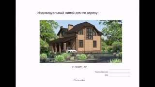 Строительство частных домов.Проектирование.Дизайн.Ремонт.(, 2016-01-26T22:45:21.000Z)