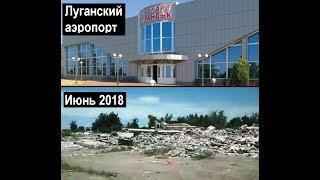 Фронт-Донбасс: Луганский аэропорт [июнь 2018]