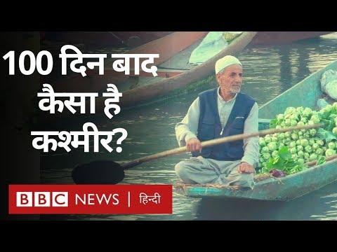 Kashmir में Article