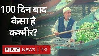 Kashmir में Article 370 हटाए जाने के 100 दिन बाद हालात कितने बदले हैं? (BBC Hindi)