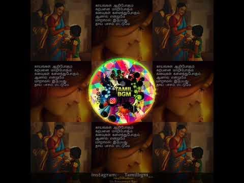 Kangal Neeye Bgm Song Muppozhudhum Un Karpanaigal Atharvaa Amalapaul GvPrakash 