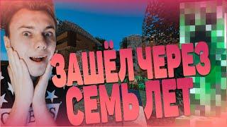 ИГРАЮ В MINECRAFT СПУСТЯ 7 ЛЕТ ! ВЕТЕРАН МАЙНКРАФТА