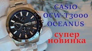Обзор Casio Oceanus OCW-T3000A-1AJF Bluetooth / Модель 2018 года
