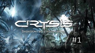 Crysis - Знакомство с костюмом [part 1]