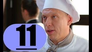 Отель Элеон 3 сезон 11 серия. Анонсы и содержание серий 11 серия