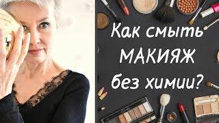 Как смыть макияж без химии