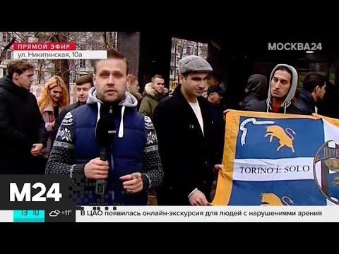 Фанаты Криштиану Роналду дежурят около гостиницы в Измайлове - Москва 24