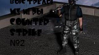 Меткие выстрелы из игры CS 2