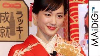 綾瀬はるか、華やか晴れ着姿披露 今年は「友達倍増」 綾瀬はるか 動画 7