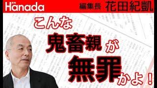こんな鬼畜父親が無罪なの?!バカ判決とその裁判長。|花田紀凱[月刊Hanada]編集長の『週刊誌欠席裁判』