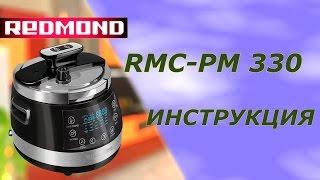 Скороварка REDMOND RMC PM330  Инструкция пользователя